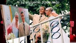 С 10 летием свадьбы!