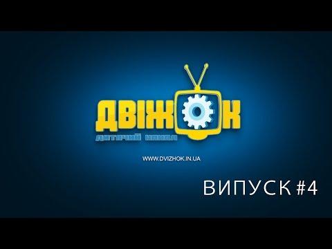 """Дитячий канал """"ДВІЖОК"""". Випуск №4"""