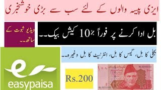 How To Pay Bill And Get Free 10% CashBack Through EasyPaisa App Instantly 2018|New Offer EHPAK