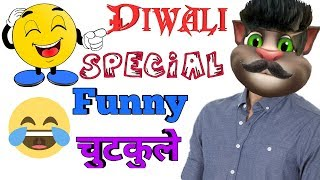 दीपावली special funny चुटकुले ।। Talking tom funny ।। Diwali funny । Locha baba # 4