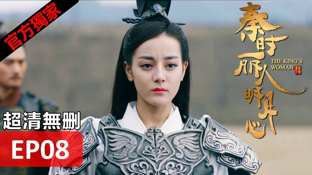 Hot CN Drama【The King's Woman】 EP08 Eng Sub HD