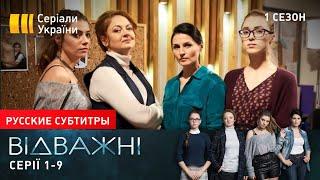 Відважні (Серії 1-9) | Російські субтитри