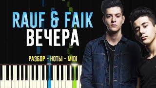 Rauf & Faik - Вечера | На Пианино | Ноты