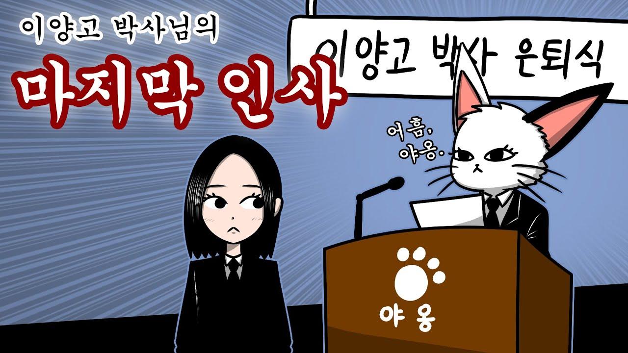 [닥터이양고과학연구소] EP10 이양고 박사님의 마지막 인사 (마지막회)