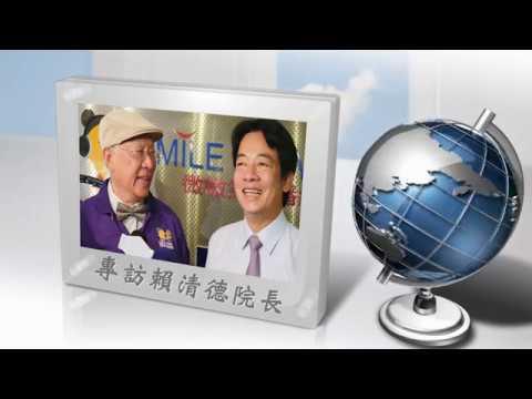 民報之聲  陳永興專訪賴清德(面對中國威脅,台灣國安因應作為)