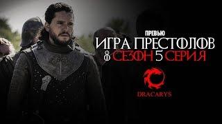 Игра Престолов 8 сезон 5 серия промо фото