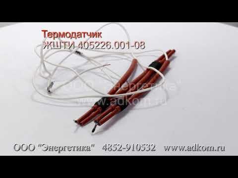 Термодатчик ЖШТИ 405226.001-08 - видео