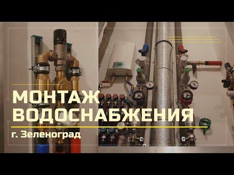 Монтаж водоснабжения. Зеленоград, Георгиевский проспект.