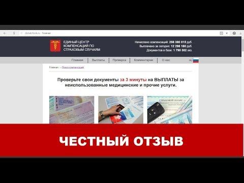 Проверьте страховой полис - Donatcheck.ru ОТЗЫВЫ    Единый центр компенсаций по страховым случаям