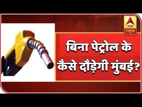 Mumbai Live| 25 petrol pumps to shut down in Mumbai soon