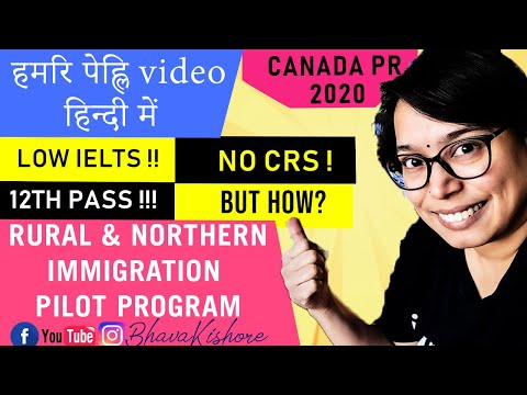 RNIP CANADA PROGRAM 2020  RURAL & NORTHERN IMMIGRATION PILOT  SAULT STE. MARIE (VIDEO हिन्दी में)