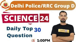CLASS -24 || #Delhi Police/RRC Group D || SCIENCE || BY Ajay Sir || Daily Top 30 Question