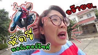 แม่ปูเป้ หัดขี่มอร์เตอร์ไซค์ จะรอดมั๊ย!! | แม่ปูเป้ เฌอแตม Tam Story