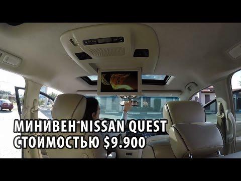 10# Минивен Nissan Quest за $9.900!