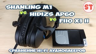Shanling M1 vs Hidizs AP60 vs FiiO X1 II - сравнение Hi-Fi аудиоплееров и подведение итогов