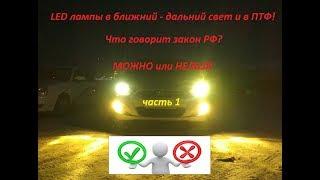 LED в ближний - дальний свет и в ПТФ, Hyundai Solaris 2012, часть 1
