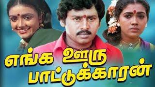 Enga Ooru Pattukaran Full Movie HD | Ramarajan | Rekha | Nishanthi | Gangai Amaran | Ilaiyaraaja