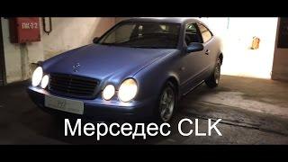 Возрождение Легенды Mercedes Clk W208. Если Денег Мало. Обзор Лиса Рулит.