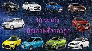 10 อันดับรถเก๋งที่มีคุณภาพดีและถูกที่สุด
