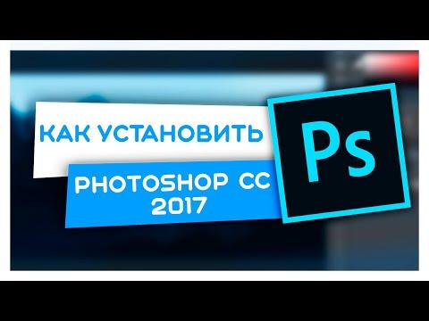 КАК УСТАНОВИТЬ PHOTOSHOP CC 2017 НА ПК? СМОТРИ!