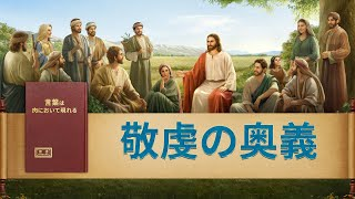 キリスト教映画「敬虔の奥義」主イエスが戻って来られた 日本語吹き替え 完全な映画のHD