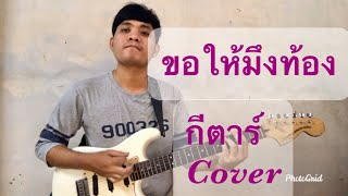 ขอให้มึงท้อง - JaoGolf [cover guitar] DEED channel แบบมั่วๆสุดๆ