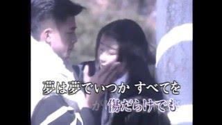 愛は愛で / 江口洋介.