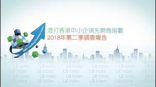 渣打香港中小企領先營商指數 2018年第二季調查報告
