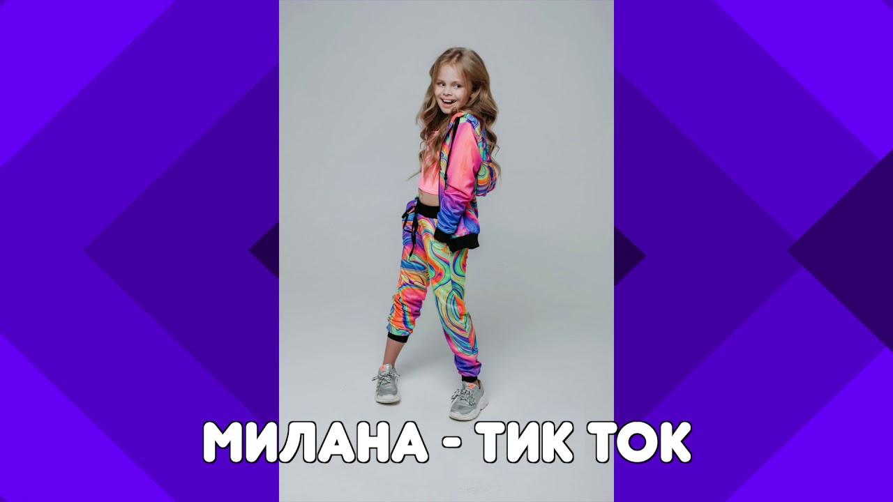 """Милана — """"Тик Ток"""" (минус) / Я Милана / Детские песни / Музыка для детей"""
