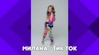 """Милана - """"Тик Ток"""" (минус) / Я Милана / Детские песни / Музыка для детей"""