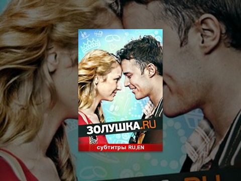 Золушка 3  Злые чары   Cinderella III   Perfectly perfect year Russian