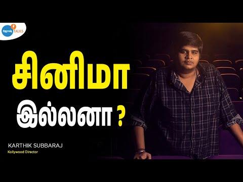Karthik Subbaraj | How My Passion Helped Me Achieve My Dream | Tamil Motivation