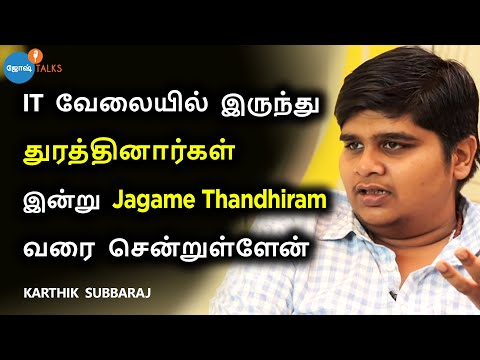Karthik Subbaraj | How My Passion Helped Me Achieve My Dream | Josh Talks Tamil