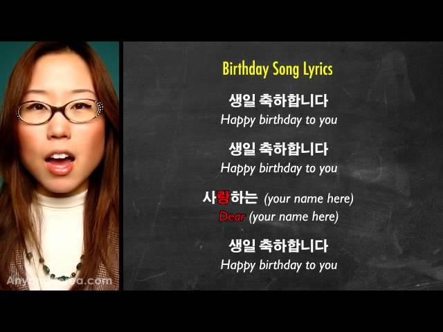 Happy Birthday In Korean Kwow 21 Youtube