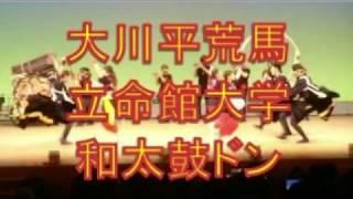 京都 立命館大学 大川平荒馬 和太鼓ドン演奏 楽しいね!! 元気が出てくるよ! Ritsumeikan University Japanese drum