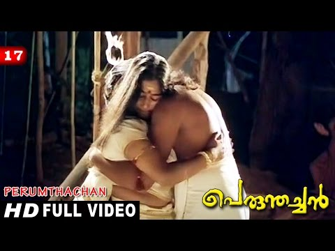 Perumthachan Movie Clip 17 | Monish & Prashanth Fall In Love thumbnail