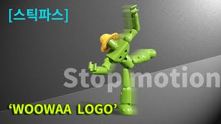 [스톱모션] WOOWAA 로고-스틱파스 / stop m…