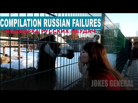 Compilation Russian failures || JokesGeneral || Подборка русских неудач