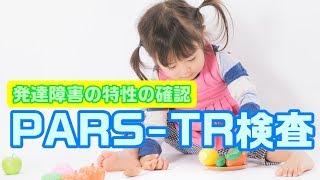 【発達障害検査】PARS-TRって何?【臨床心理士】