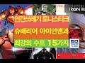 아이언맨 인성논란과 최강의 수트15가지(슈페리어 아이언맨 토니스타크)[고몽튜브]