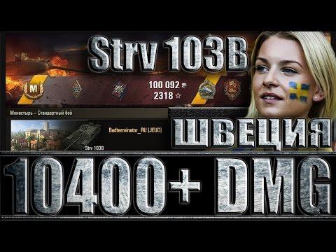 Шведская ПТ-10 Strv 103B в бою (10k+ DMG). ⚔⚔⚔ Монастырь - лучший бой Strv 103B World of Tanks