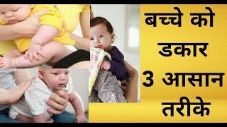 बच्चे को डकार दिलाने के ३ तरीके-बच्चे को आराम(How to burp a baby-with pictures)