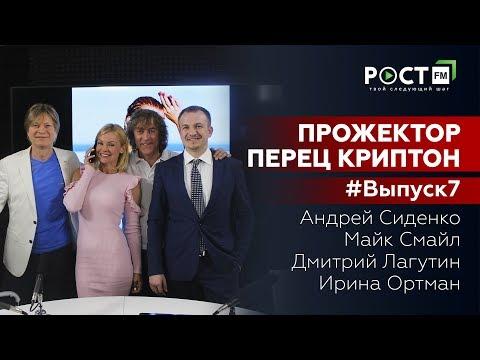 ПРОЖЕКТОР ПЕРЕЦ КРИПТОН/