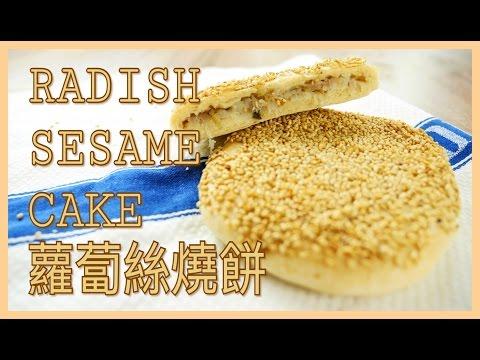Daikon radish sesame cake (shao bing) recipe 蘿蔔絲燒餅