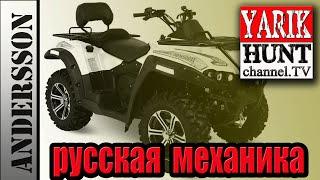 Квадроцикл►.РУССКАЯ МЕХАНИКА (РМ 500)