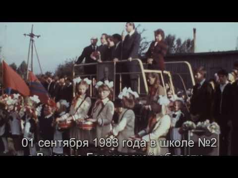Выпуск 1984 года школы №2 г Лысково Горьковской области