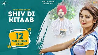 New Punjabi Songs 2015 || SHIV DI KITAAB || GURVINDER BRAR || Punjabi Songs 2015