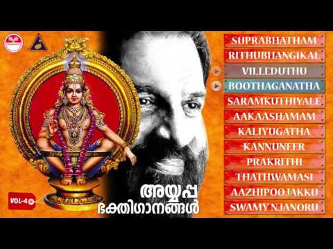 Ayyappa Bhakthi Ganangal vol 4 | KJ yesudas | lord ayyappa devotional songs | Latest Hindu songs