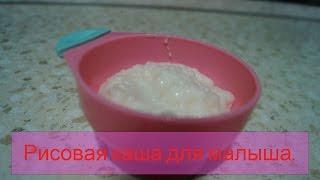 Как приготовить рисовую кашу для ребенка