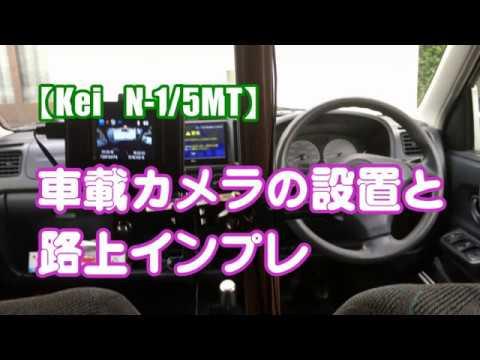 【Kei N-1/5MT】車載カメラの設置と 路上インプレ
